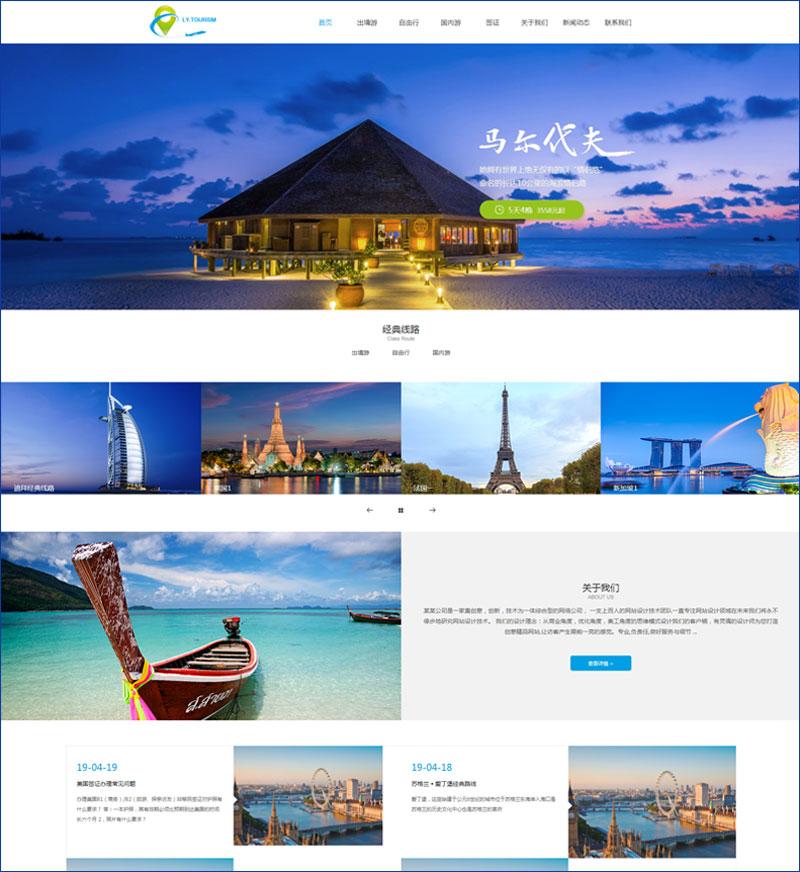旅游公司网站源码带数据 dedecms织梦模板(