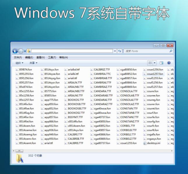 WIN7删除系统字体后恢复 Win7系统自带字体下载