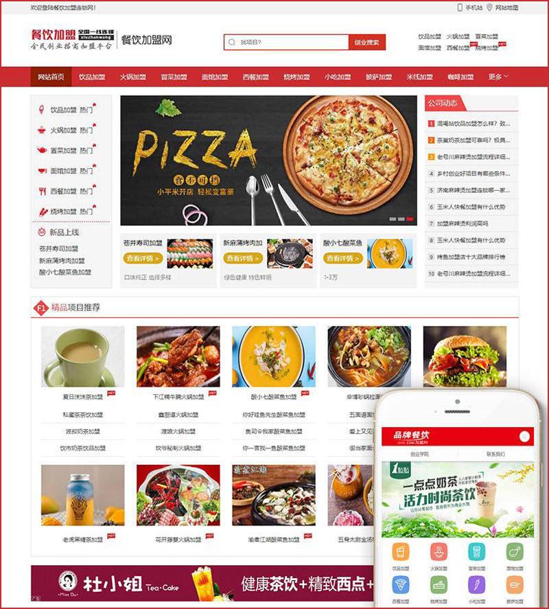 DEDECMS餐饮加盟网站源码 餐饮行业织梦模板