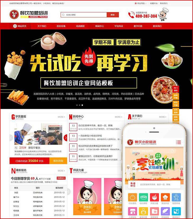 DEDECMS小吃餐饮烹饪培训学校网站源码 培训网站织梦模板带手机