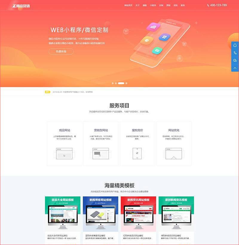 dedecms网络公司网站源码 网站设计网络工作室网站织梦模板带手机