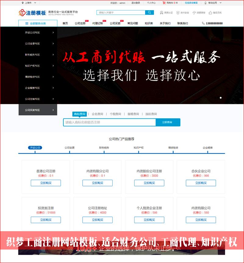 DEDECMS大气工商注册网站源码,公司注册模板 财务公司网站带手机