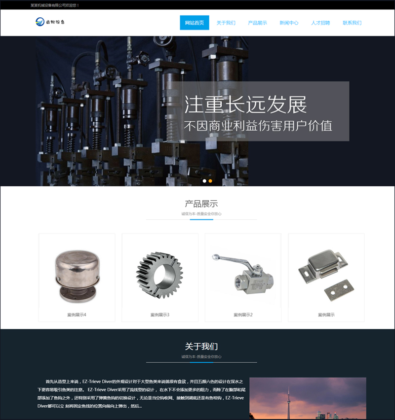 dedecms大气机械汽配齿轮企业网站源码 PHP织梦模板(带手机端)