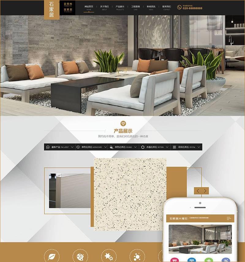 DEDECMS大理石瓷砖厂企业网站源码 PHP织梦