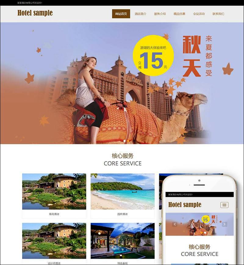 dedecms酒店客房服务类网站源码 响应式织梦模板(自适应手机端)