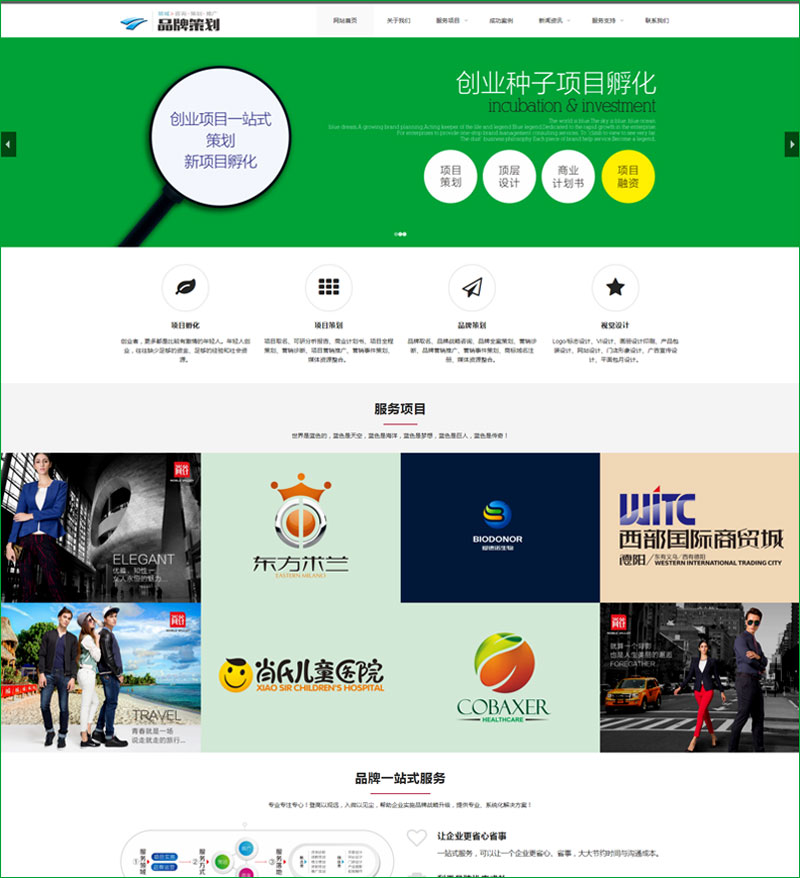 DEDECMS大气品牌策划网站源码 响应式织梦模板(自适应手机端)