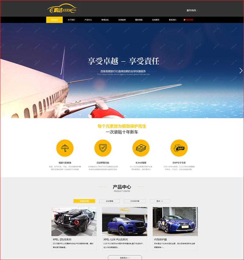 DEDECMS织梦汽车美容维修贴膜工厂网站源码织梦模板(带手机端)