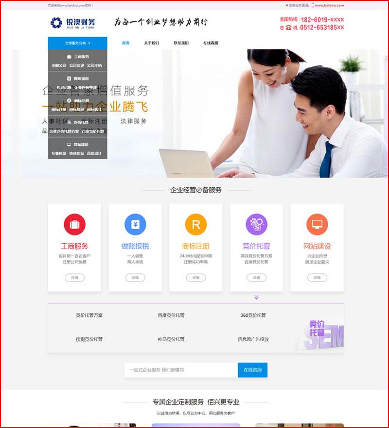 dedecms工商注册模板公司注册财税记账公司网站源码 织梦模板