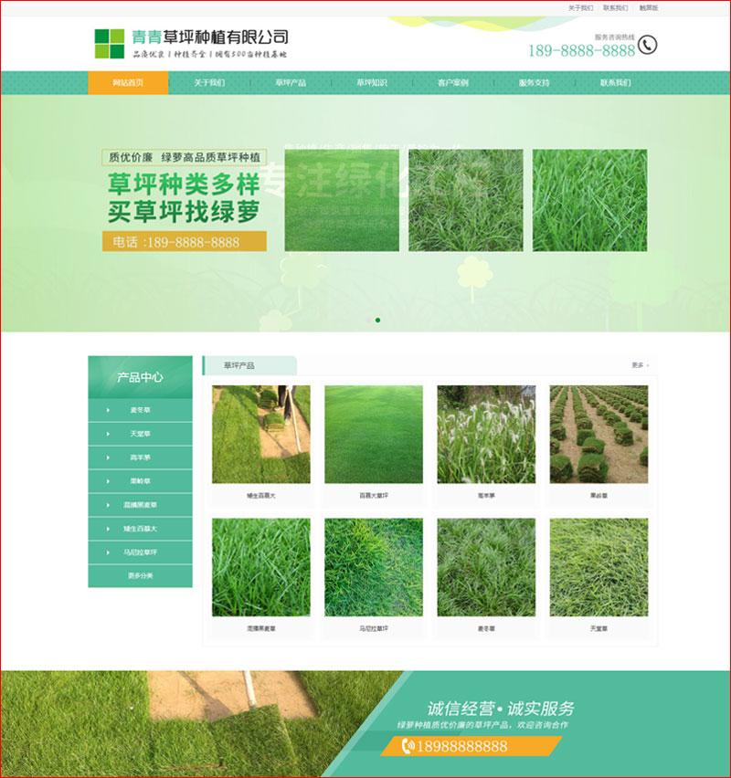dedecms大气苗木网站源码 草坪种植类网站织梦模板(带手机端)