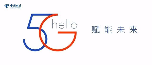 北京电信将推出5G体验规划 免费赠予100G流量