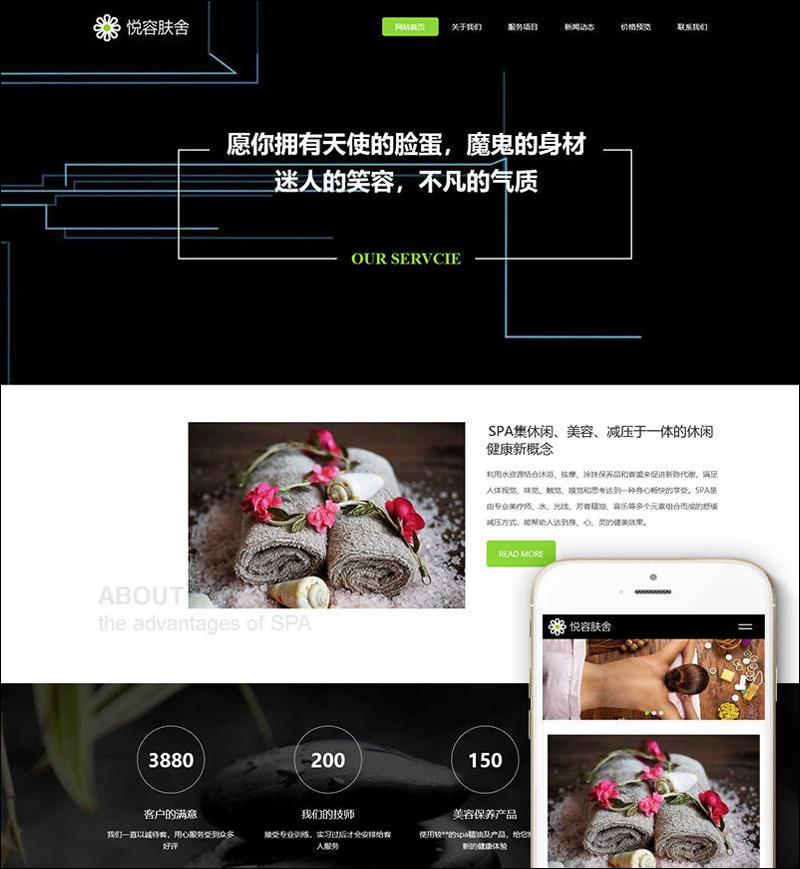 dedecms大气美容美体网站源码 PHP织梦模板(自适应手机端)