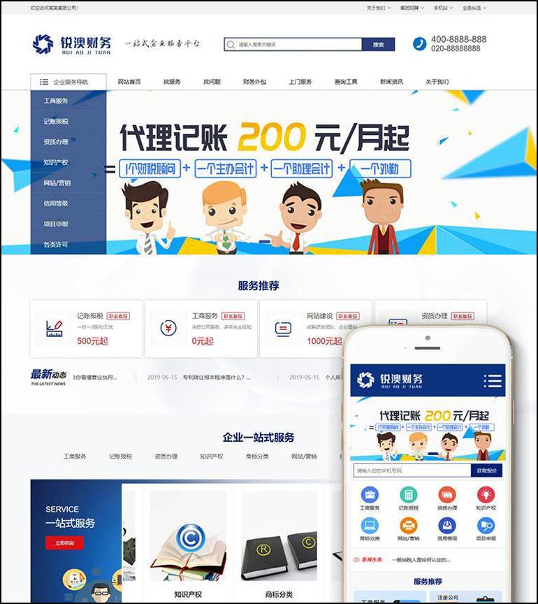 dedecms织梦工商注册网站源码 财务代理记账