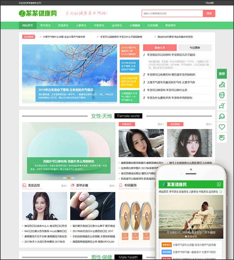 DEDECMS健康养生资讯网站源码 PHP织梦模板(带手机端)