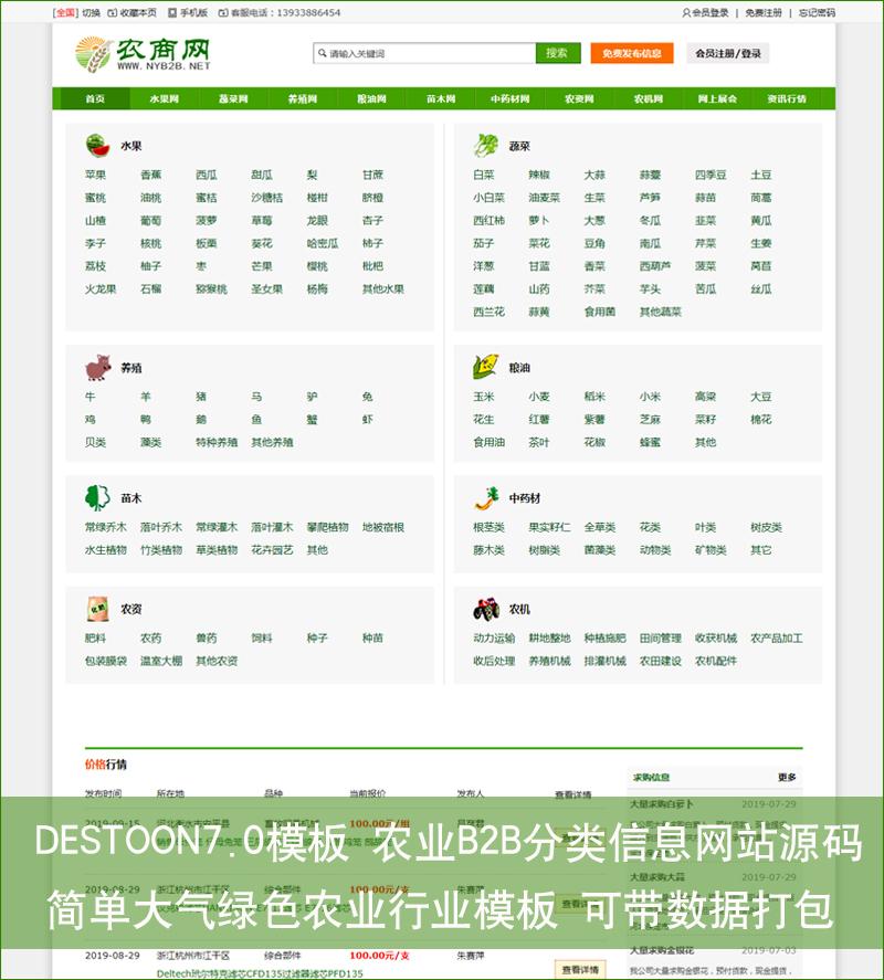 destoon7.0模板 农业信息发布B2B网站源码
