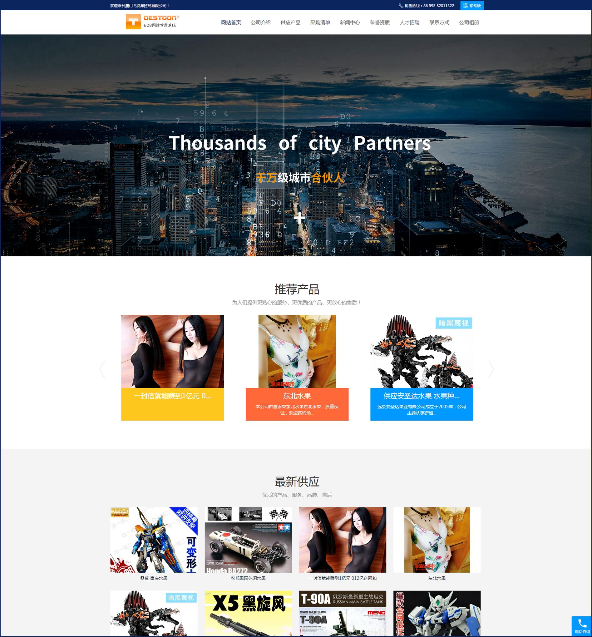 destoon7.0模板 DT商铺模板深蓝色公司主页