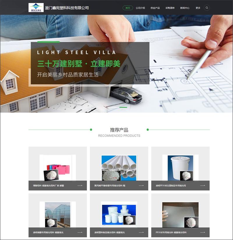 destoon7.0模板-公司主页商铺模板-企业化商铺模板(带手机版)