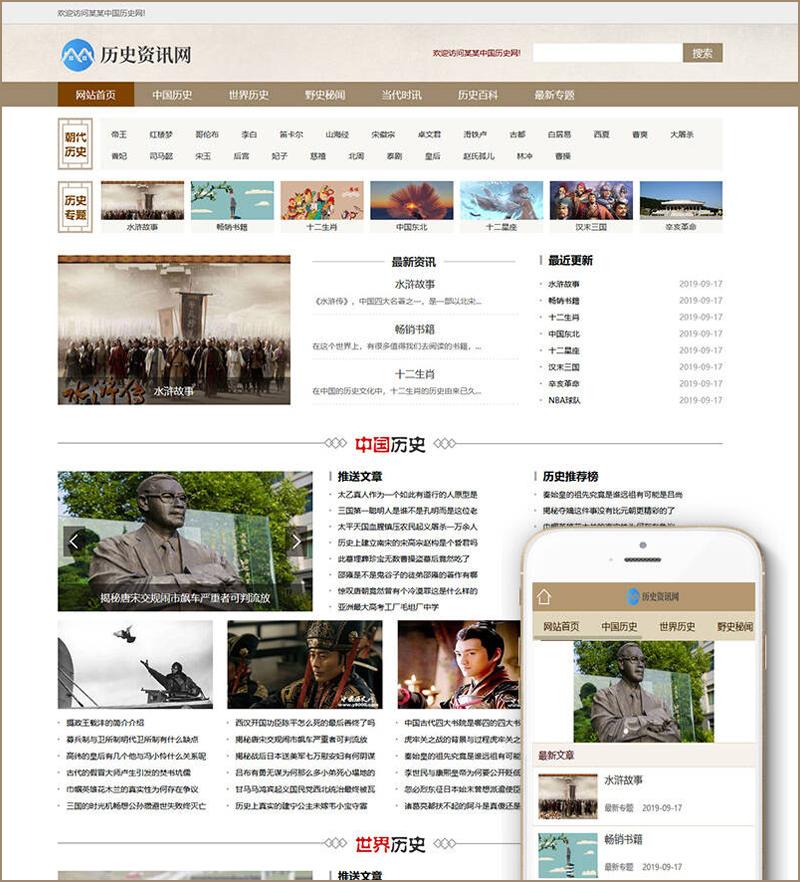 DEDECMS 大气历史新闻资讯网站源码 PHP织梦
