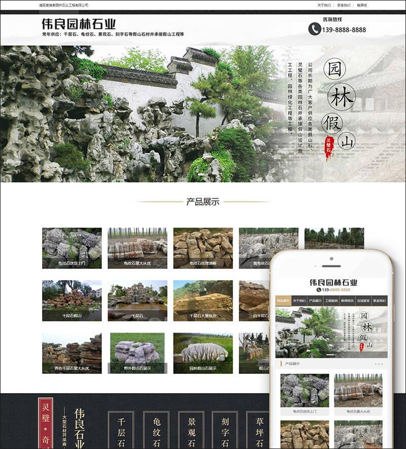 dedecms大气园林景观石业装饰工程网站源码
