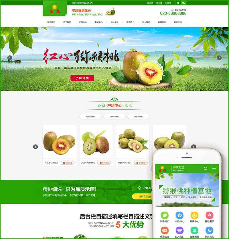 dede农业蔬菜水果种植基地网站源码 PHP织梦