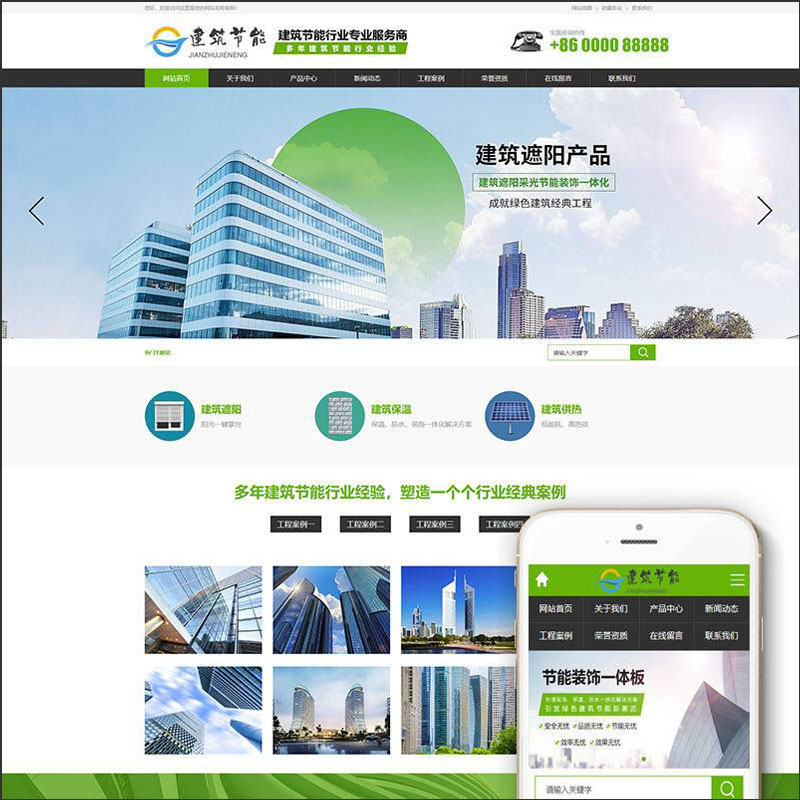 dede织梦模板-遮阳产品企业网站源码带数据(