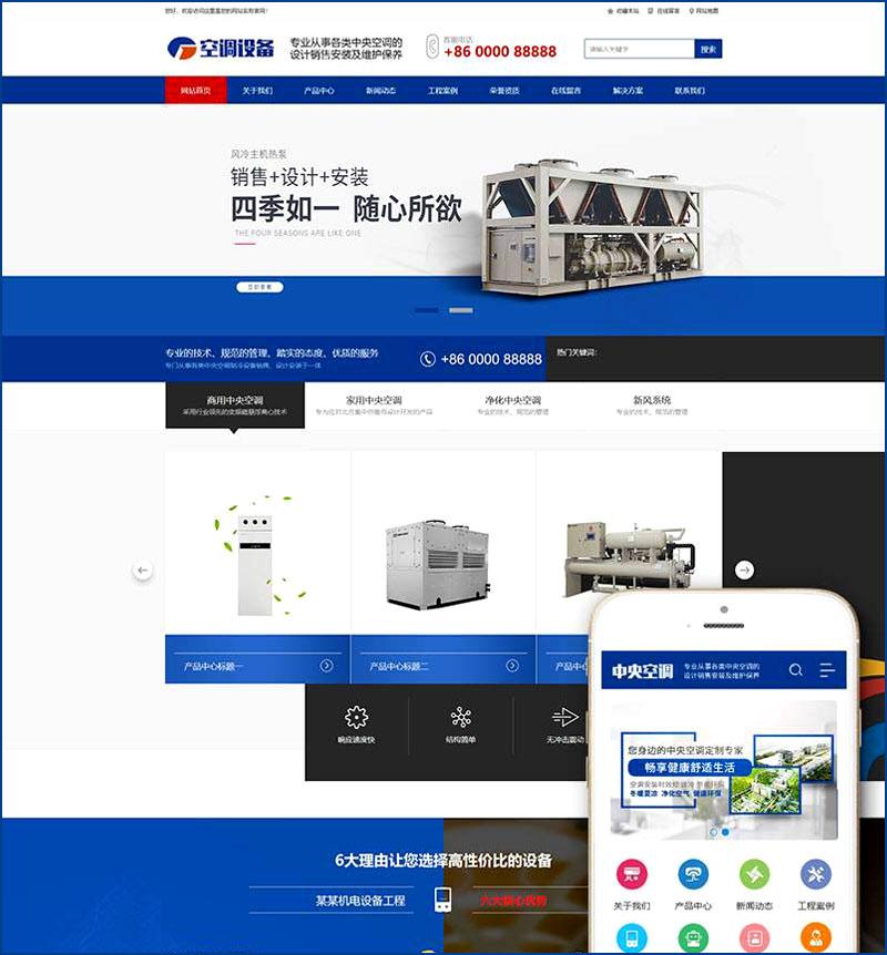 dede织梦模板-大气中央空调设备系统网站源