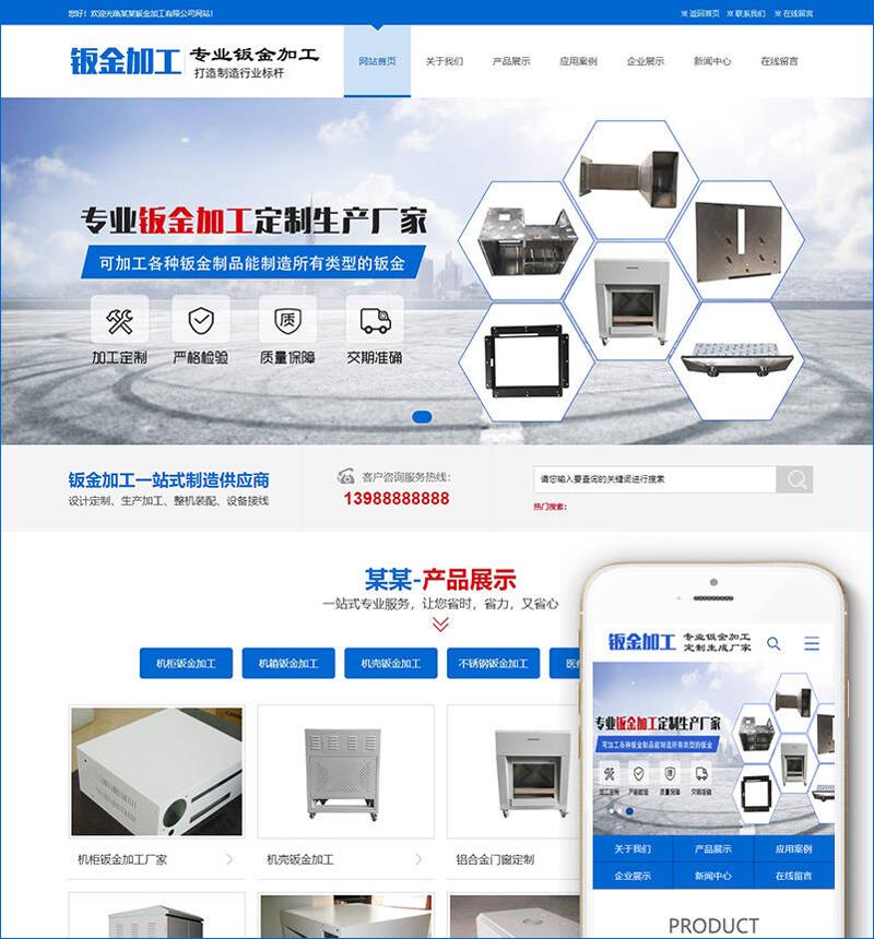 dedecms织梦模板大气钣金加工设备类企业网