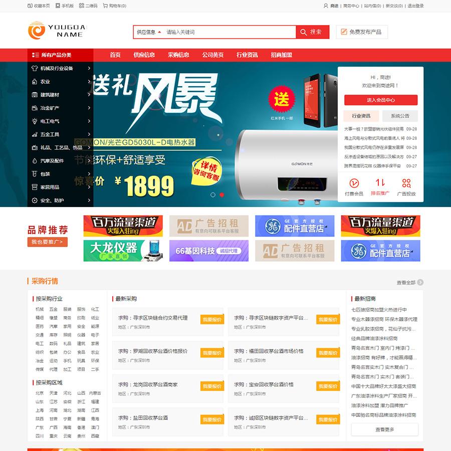 destoon7.0模板-大气红色风格B2B网站源码带