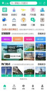 手机旅游服务App界面模板