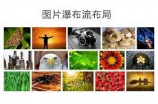 Query flexImages图片瀑布流布局效果特效代码