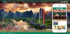 dedecms织梦模板 景区旅游旅行网站源码