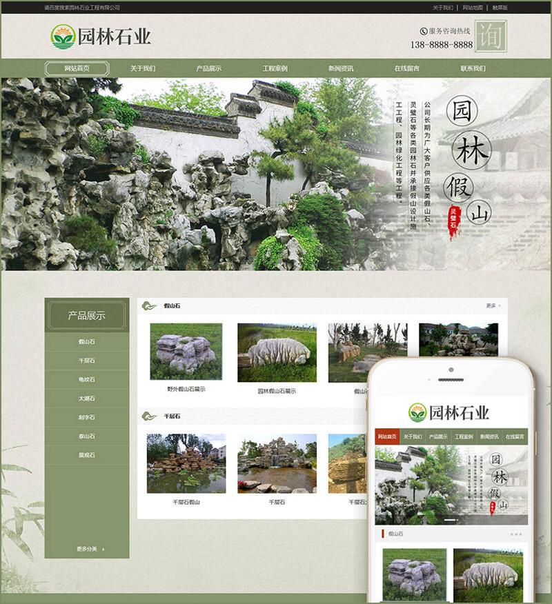 dedecms网站模板 园林石业网站源码织梦模板(带手机端)