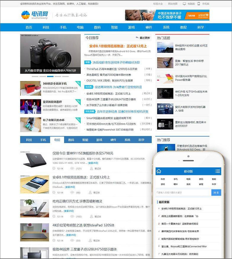dedecms网站模板 IT科技资讯新闻网站源码