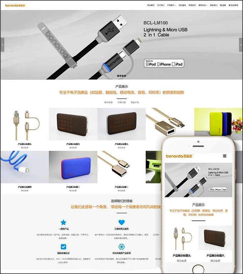 DEDECMS网站模板 电子科技网站源码 织梦模板带数据