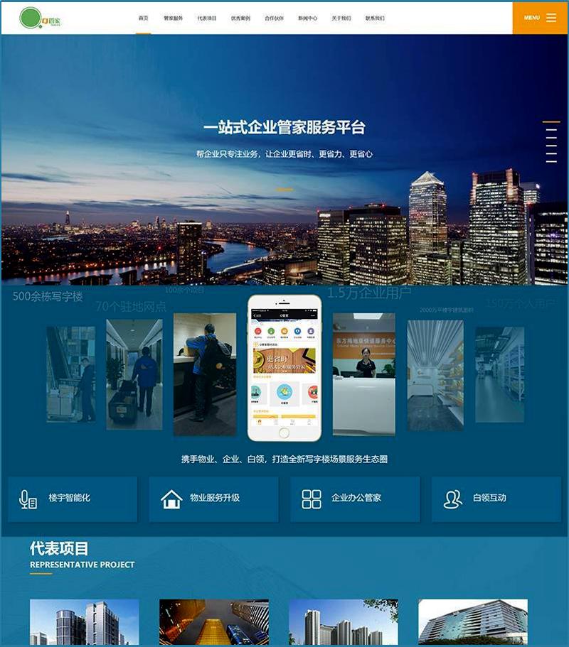 DEDECMS网站模板 宽屏通信企业服务网站源码带数据织梦模板