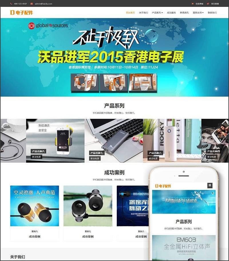 DEDECMS网站模板 电脑手机电子产品配件网站源码带数据织梦模板