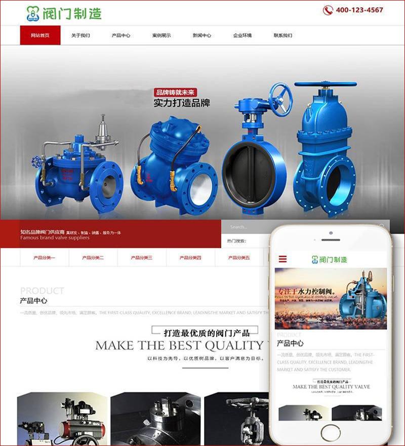 dedecms网站模板 械阀门设备企业网站源码带