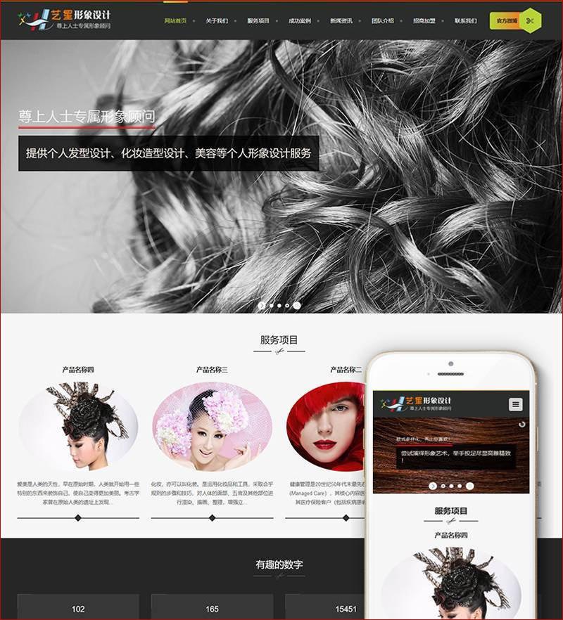 DEDECMS网站模板 美容美发形象设计企业网站