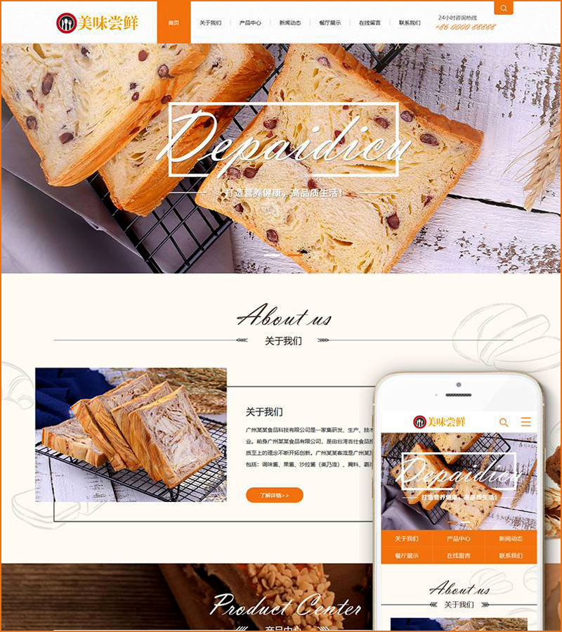 DEDECMS织梦网站模板 蛋糕面包食品网站源码带数据手机版WAP
