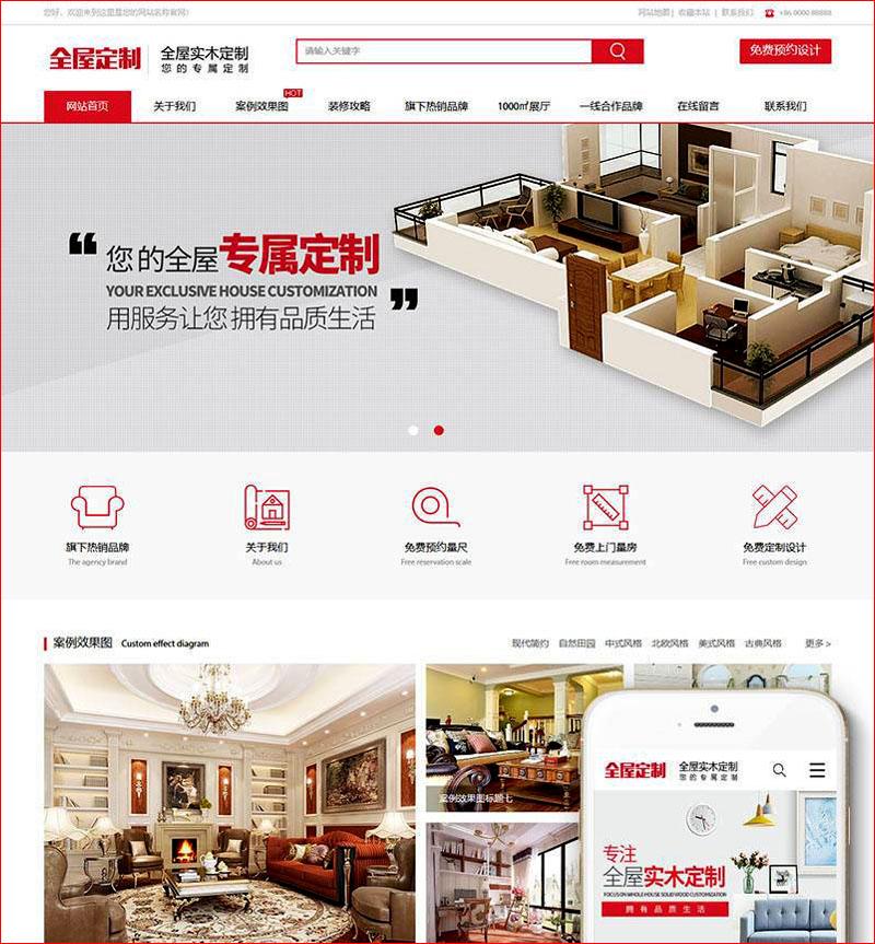 DEDECMS网站模板 装修设计公司全屋定制网站