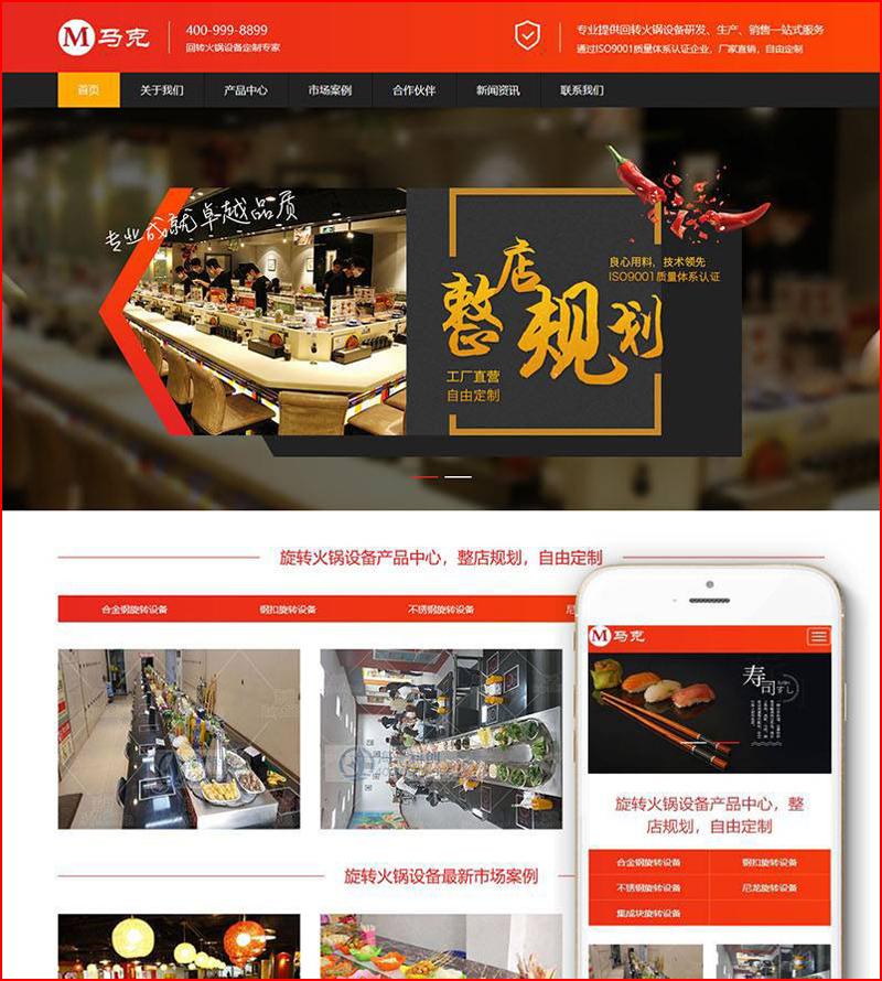 dedecms织梦网站模板 食品火锅设备网站源码免费下载带数据
