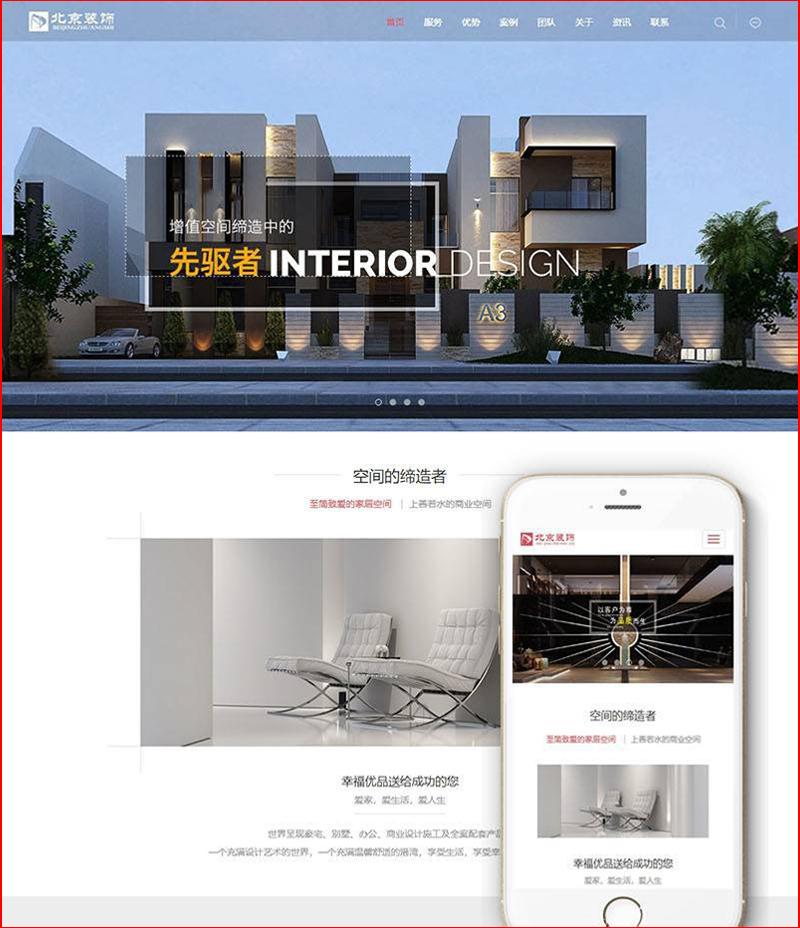 dedecms织梦模板 别墅办公装饰设计网站模板带数据手机端wap
