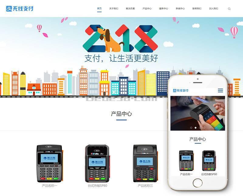 dedecms响应式无线支付刷卡机类网站源码织梦模板带手机端