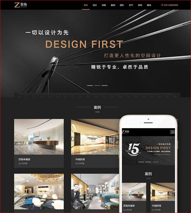 dedecms大气建筑装饰设计类网站源码织梦模板(自适应手机端)
