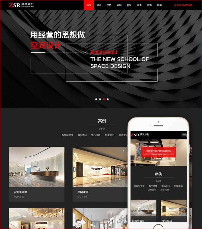 dedecms织梦模板 大气响应式装饰设计网站源