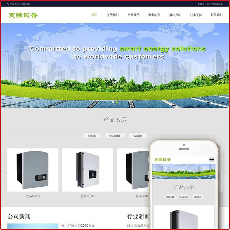 DEDECMS网站模板 变压器变频设备网站源码带