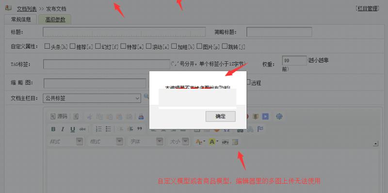 织梦网站自定义模型及商品模型里的CKeditor编辑器不支持多图上传发布功能截图