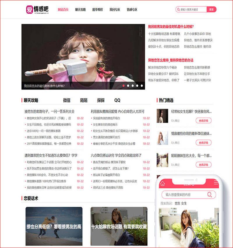 dedecms织梦网站模板 撩妹情感咨询资讯网站