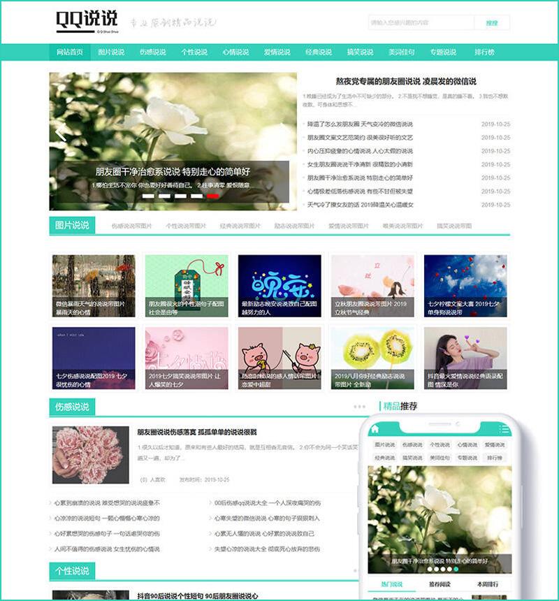 dedecms织梦网站模板 QQ空间日志说说类网站
