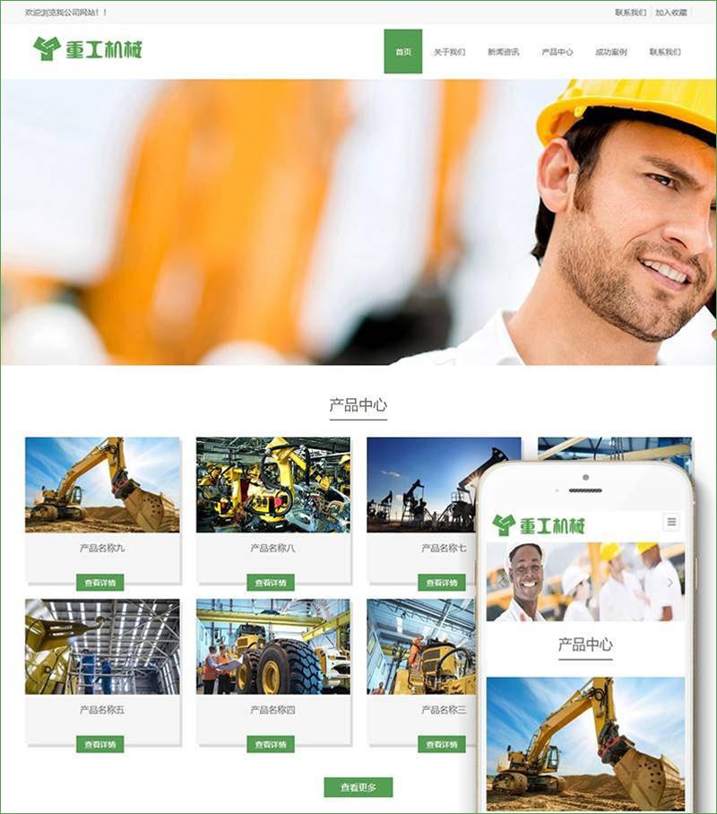 deedcms网站模板 大型重工机械网站源码带数据织梦模板