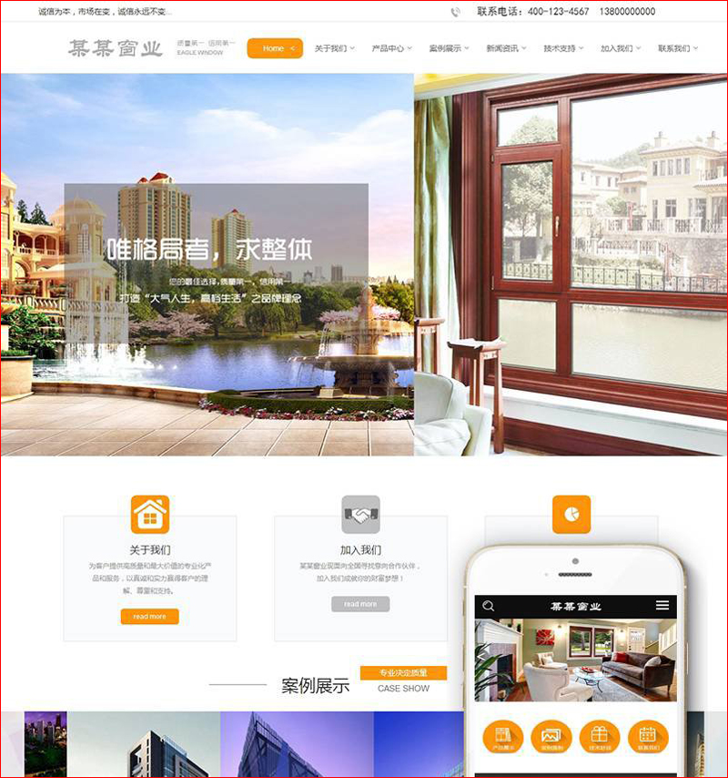 dedecms网站模板 大气铝合金门窗行业网站源